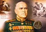 http://school2kovdor.ucoz.org/doc/zhukov.jpg