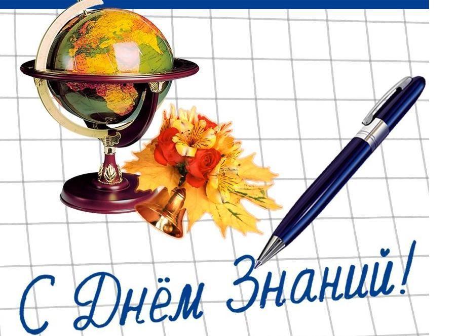 http://school2kovdor.ucoz.org/foto/1430822997_kartinki_s_1_sentyabrya-73.jpg