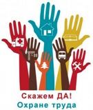 http://school2kovdor.ucoz.org/foto/security_work.jpg