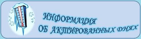 http://school2kovdor.ucoz.org/foto3/p97_aktir2.jpg