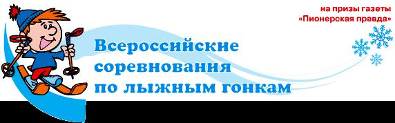 http://school2kovdor.ucoz.org/foto3/pionerskaja.png