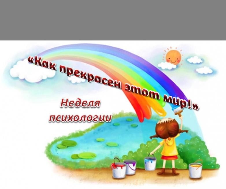 http://school2kovdor.ucoz.org/foto3/psikhologija.png
