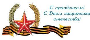 http://school2kovdor.ucoz.org/foto4/23_feb_s.jpg
