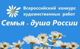 http://school2kovdor.ucoz.org/foto4/semja-dusha-rossii_265x160_jpg-1.jpg
