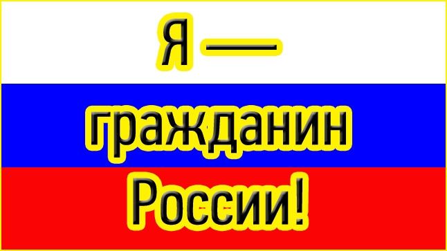 http://school2kovdor.ucoz.org/foto4/ya-grazhdanin.jpg