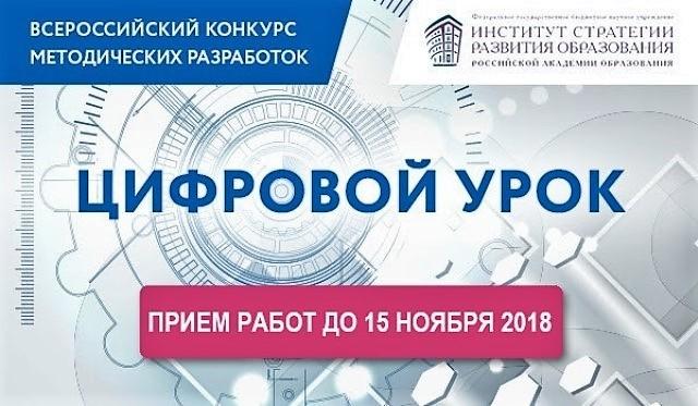 http://school2kovdor.ucoz.org/foto5/cifrovoj_urok.jpg