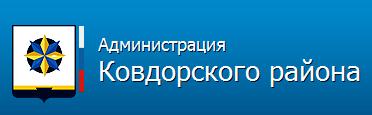 http://school2kovdor.ucoz.org/foto5/kovdoradm_1.png