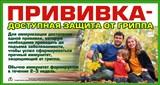 http://school2kovdor.ucoz.org/foto5/privivka.jpg