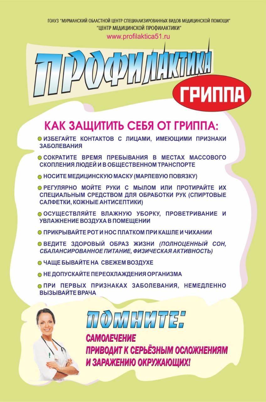 http://school2kovdor.ucoz.org/foto8/g11.jpg